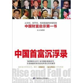 中国首富沉浮录