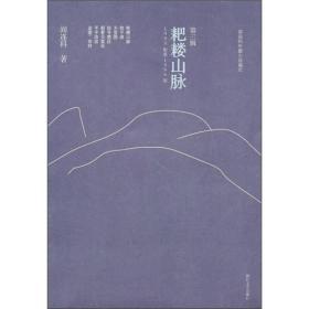 阎连科中篇小说编年:耙耧山脉(1993-1996)