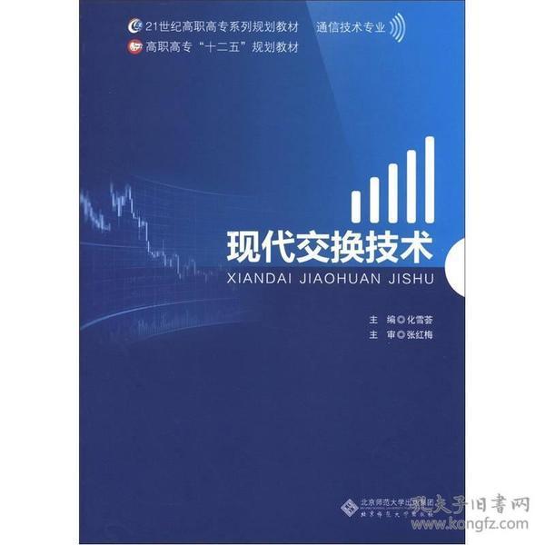 现代交换技术/21世纪高职高专系列规划教材·通信技术专业