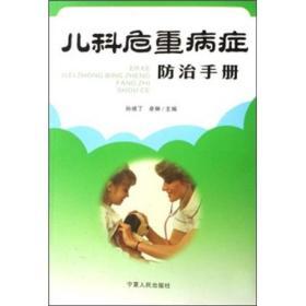 儿科危重病症防治手册