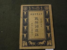 民国学生国学丛书:《民族词选注》  1940年初版