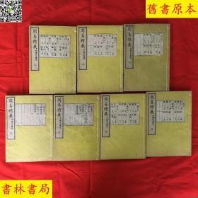《周易精义》5册 《周易精义解》2册 共7册一套全,佐藤龙之进著,和刻本 ,日本嘉永3年(1850年)序刊,好品相,孔夫子孤本!