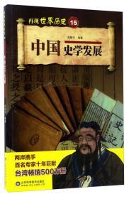 再现世界历史15·中国史学发展