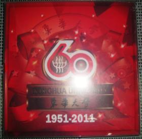 东华大学(60周年庆典纪念,配光盘 1951-2011)
