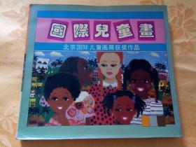 国际儿童画:  北京国际儿童画展获奖作品