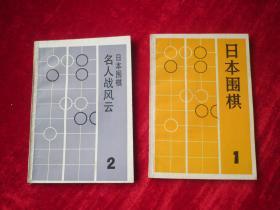 日本围棋《1日本围棋,2名人战风云两册合售》