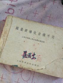 国产收音机手册