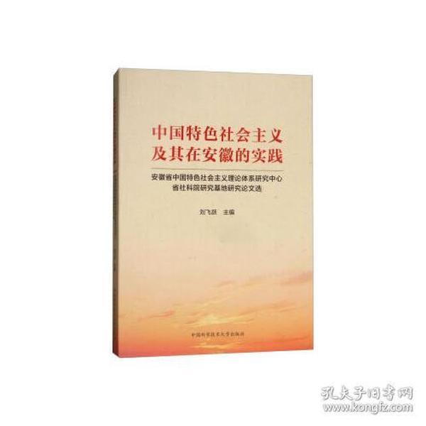 中国特色社会主义及其在安徽的实践