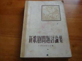新歌剧问题讨论集(1958年初版本)