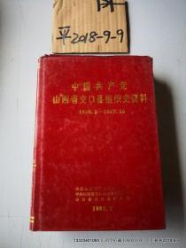中国共产党山西省交口县组织史资料 1936--1987.10   品如图  免争议,