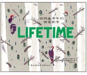 一生:动物生命中的神奇数字
