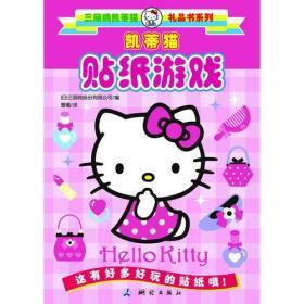 三丽欧凯蒂猫礼品书系列:凯蒂猫贴纸游戏