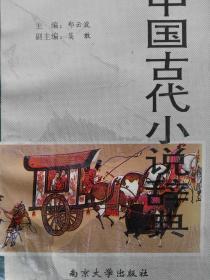 中国古代小说辞典