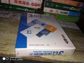 3G模型解题法 高中数学 3张DVD+8张模型记忆卡+1本学习手册  未开封