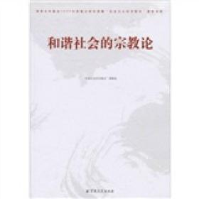 """和谐社会的宗教论 专著 """"和谐社会的宗教论""""课题组著 he xie she hui de zong ji"""