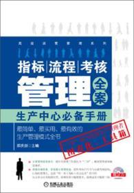 指标、流程、考核管理全案:生产中心必备手册