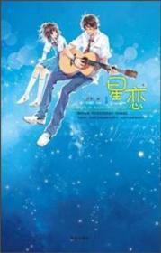 星恋:泪语系列