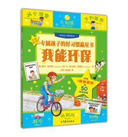 我能環保/專屬孩子們的好習慣贏星書