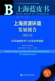 上海蓝皮书·上海资源环境发展报告(2015):环境战略转型与环境治理创新