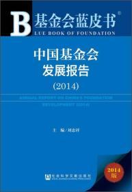 基金会蓝皮书:中国基金会发展报告(2014)