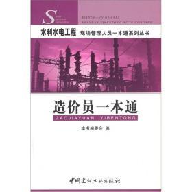 水利水电工程现场管理人员一本通系列丛书:造价员一本通