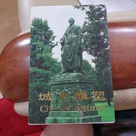 城市雕塑 明信片(全套10枚)外文出版社