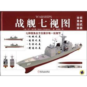 经典武器全景图鉴:战舰七视图