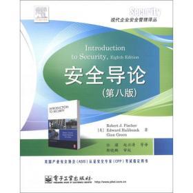 现代企业安全管理译丛:安全导论(第8版)