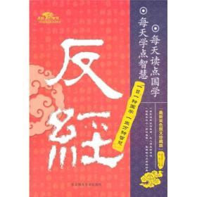 反经(最新双色图文珍藏版)