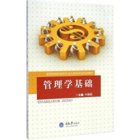 【二手包邮】管理学基础 牛艳莉 重庆大学出版社