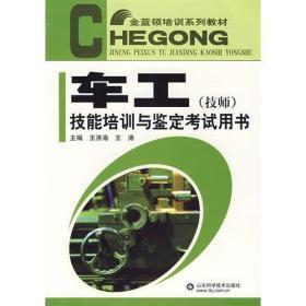 车工(技师)技能培训与鉴定考试用书