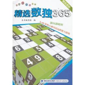 正版二手二手满29免邮正版  精选数独365--挑战进阶 本书编写组有笔记