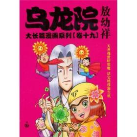 乌龙院大长篇漫画系列(卷19)