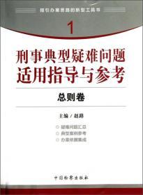 指引办案思路的新型工具书1:刑事典型疑难问题适用指导与参考(总则卷)