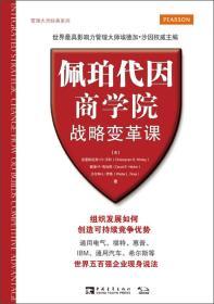 管理大师经典系列:佩珀代因商学院战略变革课:组织发展如何创造可持续竞争优势