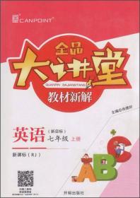全品大讲堂七年级英语上册(人教版RJ)