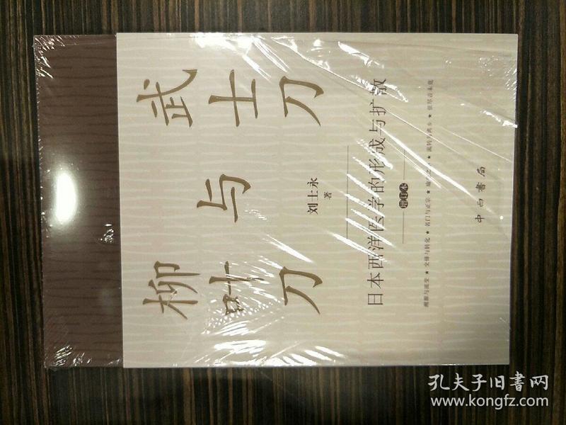 武士刀与柳叶刀--日本西洋医学的形成与扩散(增订本)