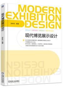 现代博览展示设计