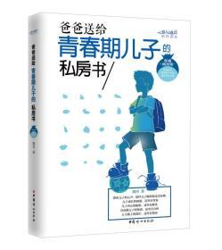 爸爸送给青春期儿子的私房书(权威插图版)