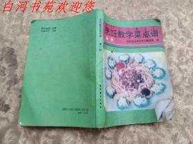 烹饪教学菜点谱第一册