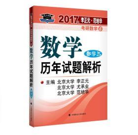 二手数学数学历年试题解析(数学三)(2017)李正元 范培华 尤承业