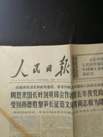 人民日报19710309第8278号