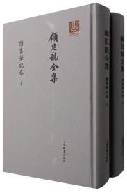 顾廷龙全集·读书笔记卷(套装上下册)