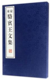 宋本骆宾王文集(套装共2册)