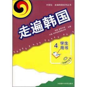 走遍韩国4(学生用书)