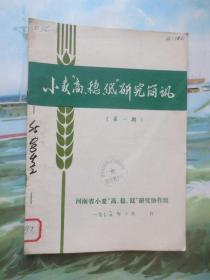 """小麦""""高、稳、低""""研究简讯(1975年1,2)"""