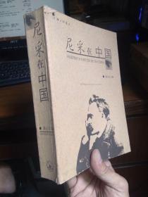 尼采在中国 厚册 2001年一版一印5100册  库存品品好无痕 略脏