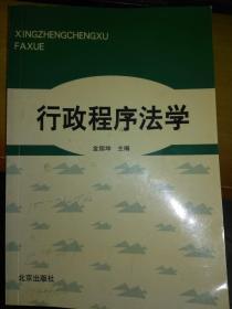 行政程序法学