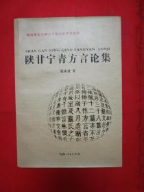 陕甘宁青方言论集
