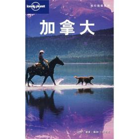 S 加拿大(Lonely Planet旅行指南系列)